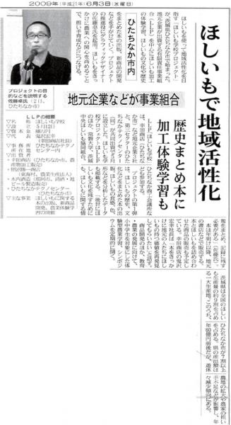 200968hosiimo-news.jpg