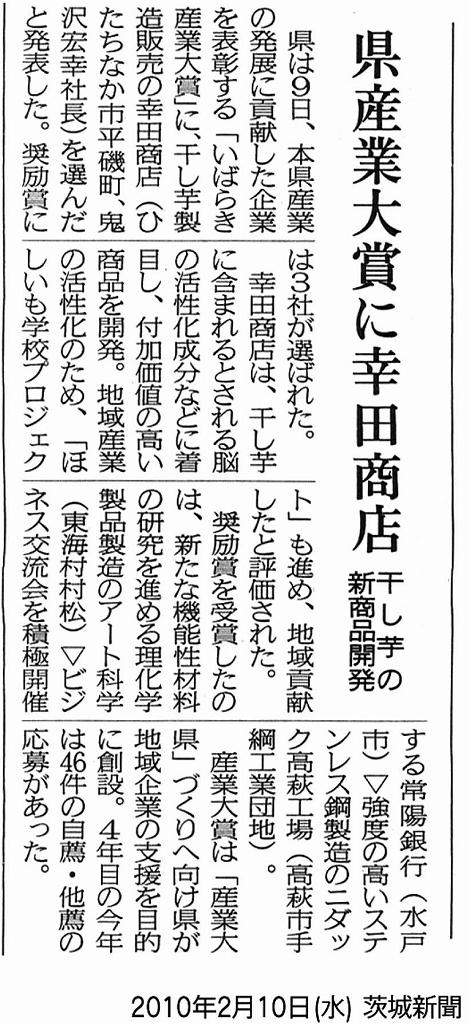 10.2.茨城新聞:いばらき産業大賞