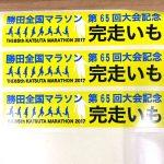 勝田マラソン65