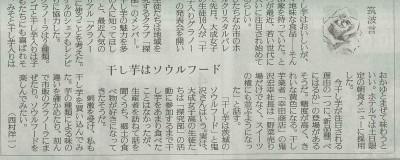 読売20160403