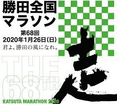 第68回勝田全国マラソン