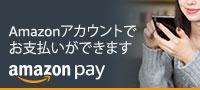 ほしいも屋幸田商店のオンラインショップで Amazon Pay が使えます。