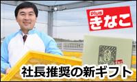 社長推奨の新ギフト、茨城県産ほしいもときなこが入ってます。